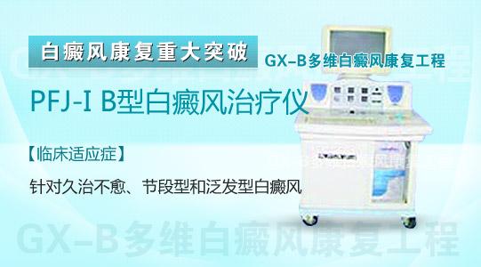 PFJ-IB型白癜风治疗仪