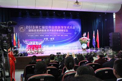 北京电视台:热烈祝贺2013第七届世界自然医学学术大会圆满落幕