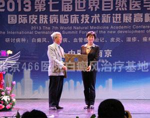 """北京466白癜风医院荣膺全球皮肤病医学领域最高等级荣誉――""""医共体成员单位"""""""