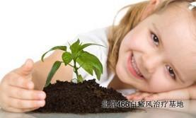 如何治疗儿童胳膊上的白癜风