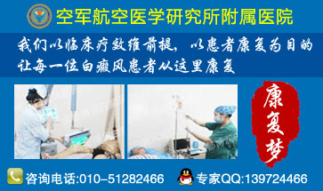 北京白癜风医院哪家治疗效果好