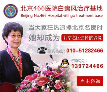 北京白癜风医院哪家治疗最好