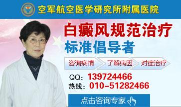 北京白癜风医院去哪家好