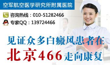 北京白癜风正规医院