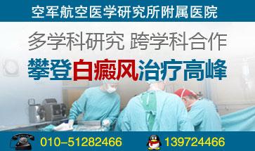 北京白癜风治疗最好医院