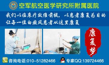 北京白癜风中医医院
