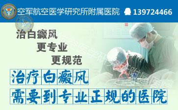 北京哪家白癜风医院最好