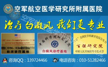 北京哪家医院治疗白癜风比较好