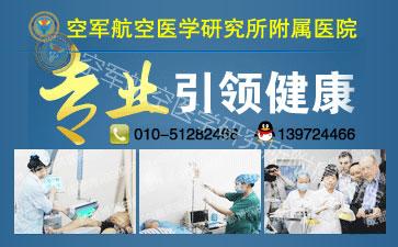 北京哪所医院治疗白癜风最好