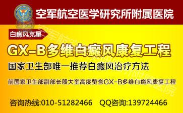 北京权威白癜风专科医院