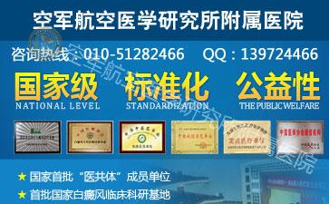 北京有多少家白癜风医院
