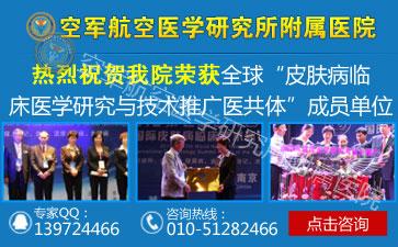 北京治疗白癜风效果最好的医院