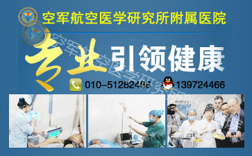 北京治疗白癜风最有效的医院