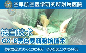 北京专科白癜风医院