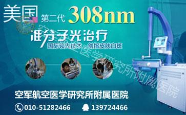 北京最好白癜风专科医院是哪家