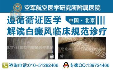 北京最好专科白癜风医院