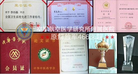 李志晶主任所获的部分荣誉证书