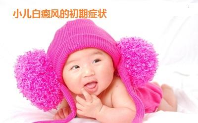 小儿白癜风的早期症状有哪些